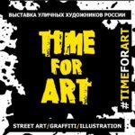 ВИДЕО! TIME FOR ART в Смоленске!